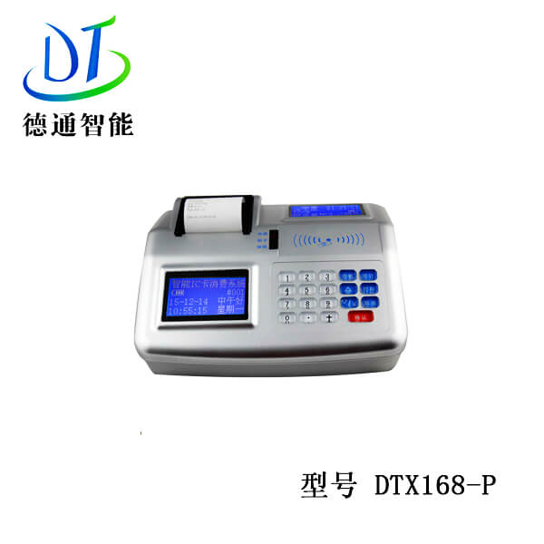 DTX168-P打印一体消费机